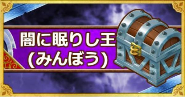 【DQMSL】闇に眠りし王(みんなで冒険)攻略!災厄の剣を入手!