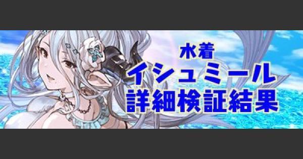 【グラブル】水着イシュミール検証/すんどめ侍コラム【グランブルーファンタジー】