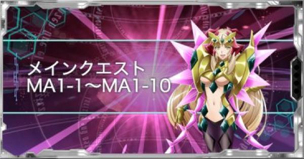 【シンフォギアXD】メインクエスト攻略(MA1-1〜MA1-10)