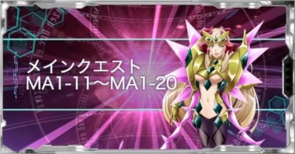 【シンフォギアXD】メインクエスト攻略(MA1-11〜MA1-20)