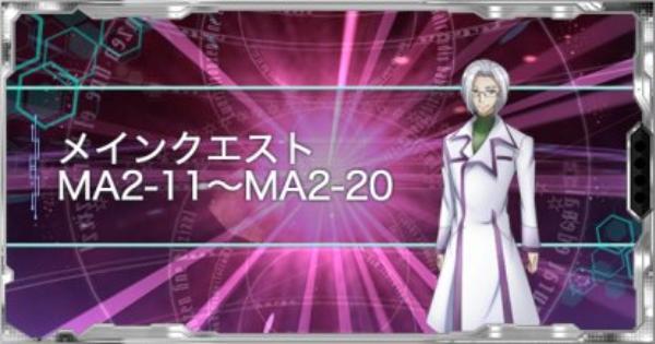 【シンフォギアXD】メインクエスト攻略(MA2-11〜MA2-20)