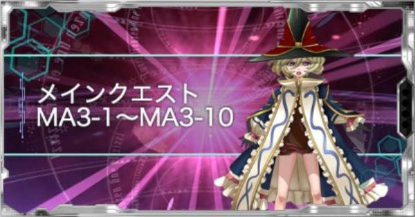 【シンフォギアXD】メインクエスト攻略(MA3-1〜MA3-10)