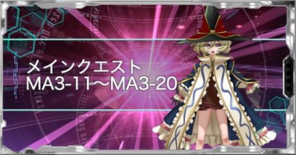 【シンフォギアXD】メインクエスト攻略(MA3-11〜MA3-20)