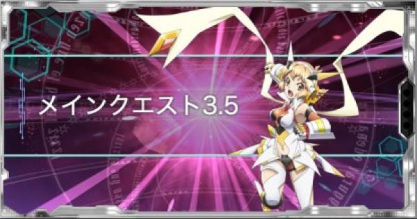 【シンフォギアXD】メインクエスト攻略(MA3.5)