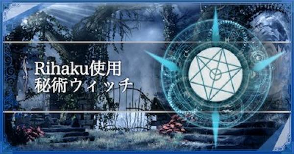【シャドバ】マスターランクで18連勝!Rihaku使用秘術ウィッチ【シャドウバース】