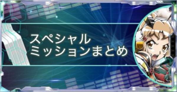 スペシャルミッション情報まとめ | XVアニメ連動ミッション