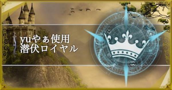 【シャドバ】MPランキング2位到達!yuやぁ使用潜伏ロイヤル【シャドウバース】