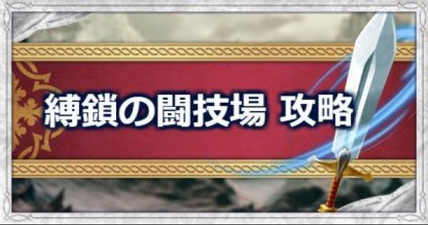 【FEH】縛鎖の闘技場の攻略と報酬まとめ!縛鎖の祝福ボーナスとは?【FEヒーローズ】