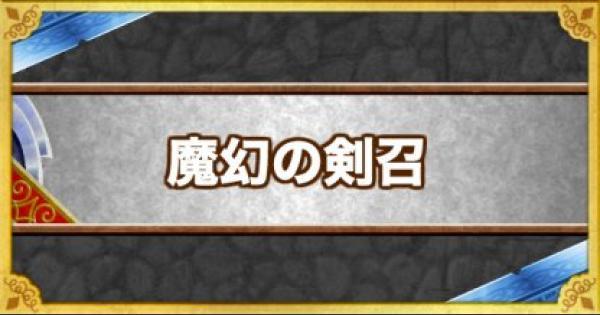 【DQMSL】「魔幻の剣召」の効果とモンスター