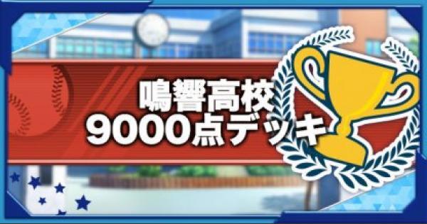 鳴響(めいきょう)ハイスコア9000点/10000点デッキ