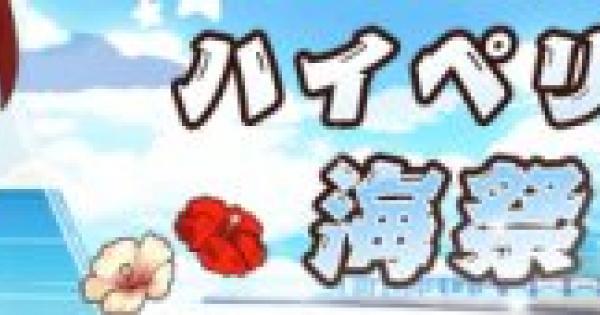 【崩壊3rd】ハイペリオン海祭りの攻略と報酬