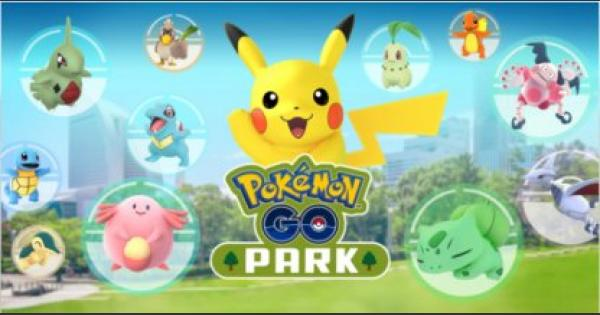 GOパークの開催時間や場所まとめ