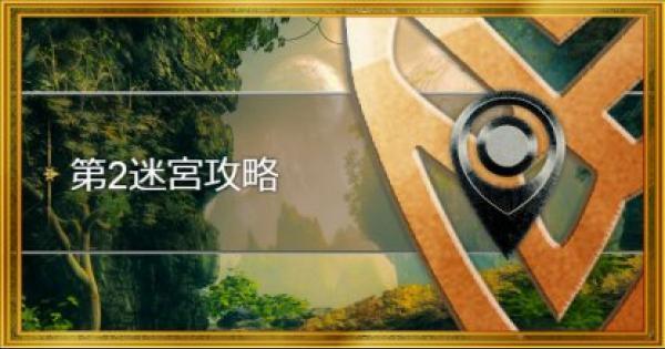 【FEH】縛鎖5連戦:第2迷宮の攻略と敵構成【FEヒーローズ】