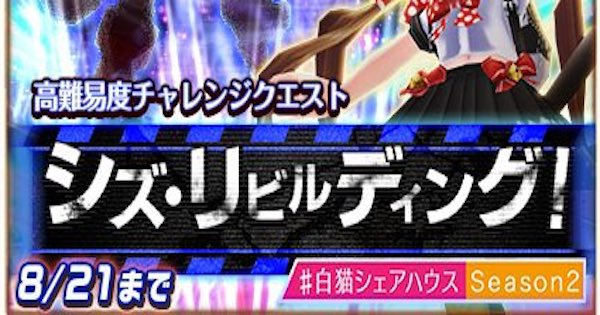 【白猫】シズリビルディング(シズチャレンジ2)攻略チャート