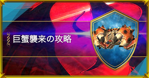 イベント「巨蟹襲来【ハード】」の攻略
