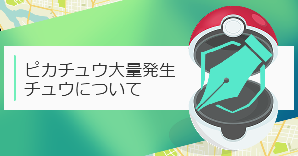 【ポケモンGO】ピカチュウ大量発生チュウのイベントまとめ