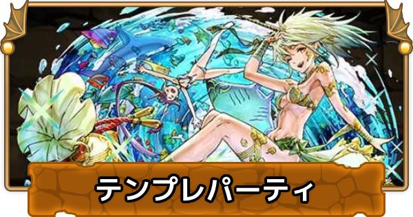 【パズドラ】水着風神の最新テンプレパーティ