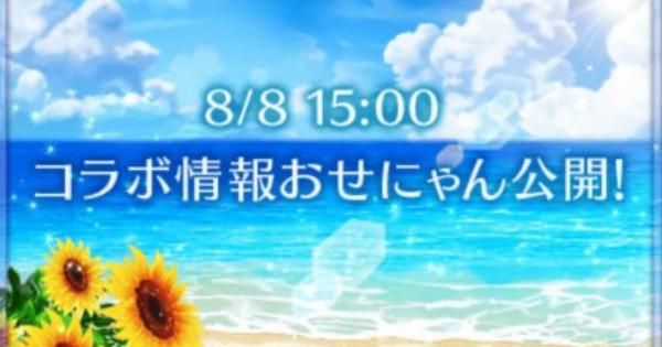 【白猫】最新コラボ情報!スペシャルイベントカウントダウンとは?