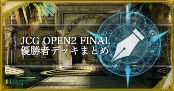 【シャドバ】JCG OPEN2 Final 通常大会の優勝者デッキ紹介【シャドウバース】