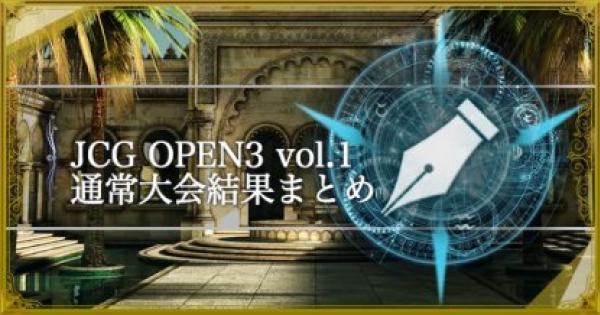 【シャドバ】JCG OPEN3 Vol.1 通常大会の結果まとめ【シャドウバース】