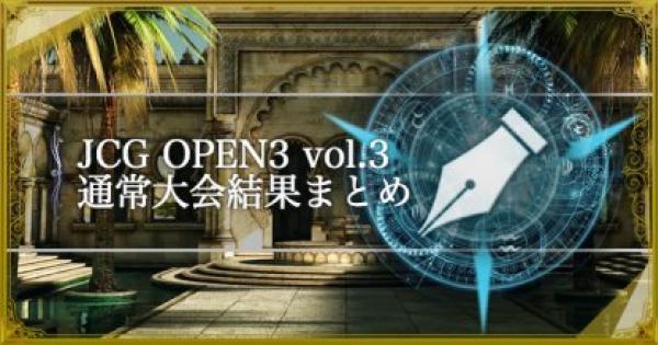 【シャドバ】JCG OPEN3 Vol.3 通常大会の結果まとめ【シャドウバース】