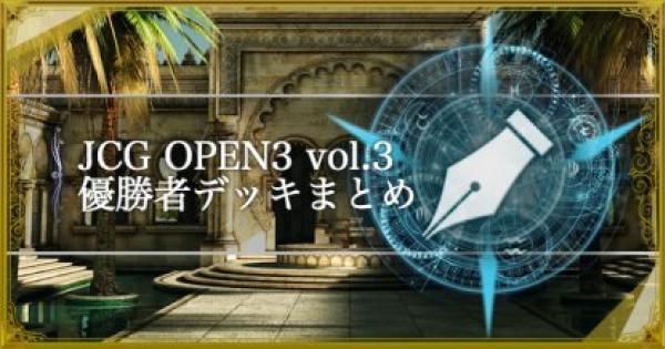 【シャドバ】JCG OPEN3 Vol.3 通常大会の優勝者デッキ紹介【シャドウバース】