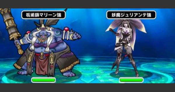 「神話篇チャレンジ レベル2」ノーデス&悪魔系縛りで攻略!