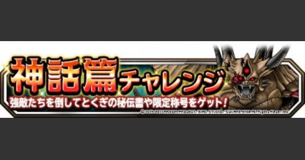 【DQMSL】「神話篇チャレンジ レベル3」攻略!魔獣縛りのクリア方法!
