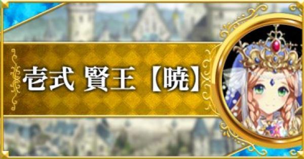 壱式(トーナメント11段) 攻略&デッキ構成 | 賢王【暁】