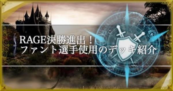 【シャドバ】RAGE決勝進出!ファント選手使用のデッキ紹介とインタビュー【シャドウバース】