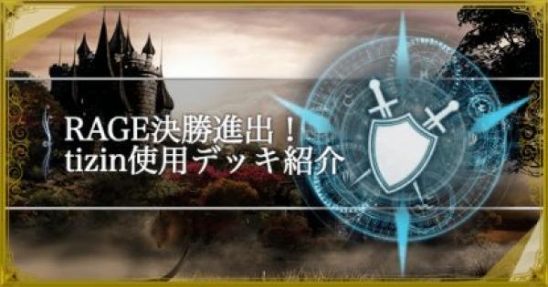 【シャドバ】RAGE決勝進出!tizin選手のデッキ紹介とインタビュー【シャドウバース】