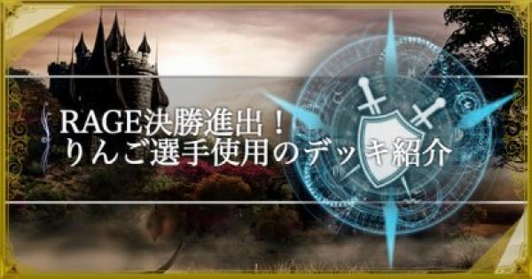 【シャドバ】RAGE決勝進出!りんご選手使用のデッキ紹介とインタビュー【シャドウバース】