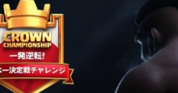 【クラロワ】一発逆転!日本一決定戦チャレンジ!20勝達成デッキまとめ【クラッシュロワイヤル】