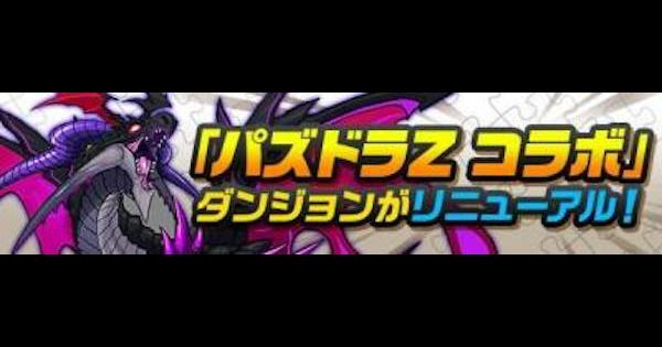 【パズドラ】パズドラZコラボ(Z級)ノーコン攻略パーティ