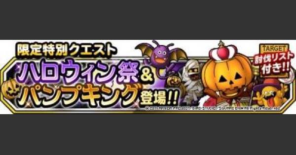 【DQMSL】「ハロウィン祭 超級」攻略!パンプキングを入手しよう!