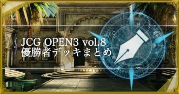 【シャドバ】JCG OPEN3 Vol.8 通常大会の優勝者デッキ紹介【シャドウバース】