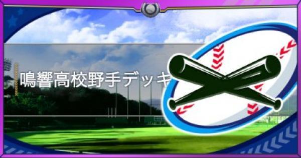 【パワプロアプリ】鳴響(めいきょう)高校野手デッキ【パワプロ】