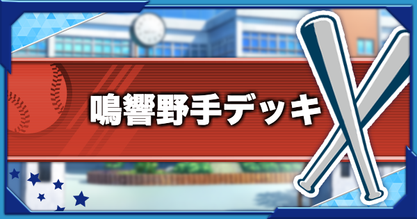 【パワプロアプリ】鳴響高校オススメ野手デッキと立ち回り【パワプロ】