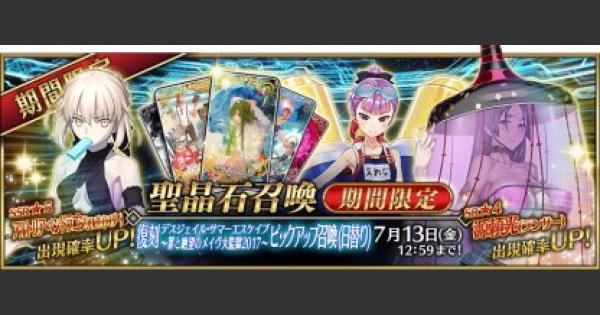 【FGO】2017水着ガチャ(第2弾)召喚シミュレーター