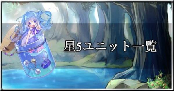 【メルスト】星5ユニット(キャラ)評価一覧【メルクストーリア】