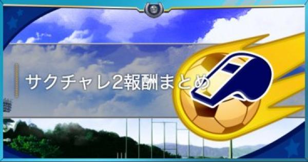 【パワサカ】サクセスチャレンジ2の報酬まとめ【パワフルサッカー】