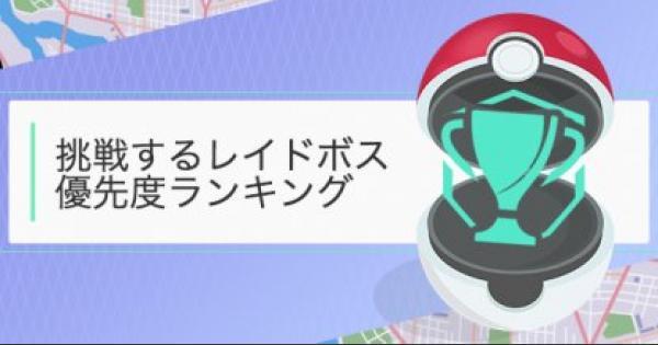 【ポケモンGO】挑戦するレイドボスの優先度ランキング!