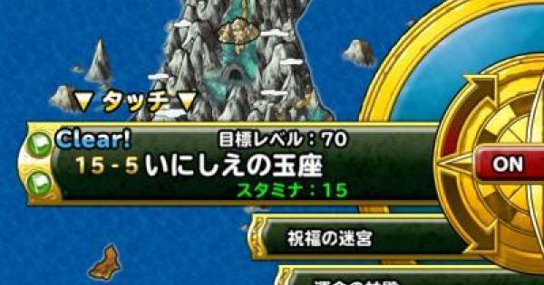 【DQMSL】いにしえの玉座 攻略情報!