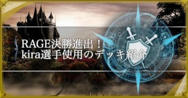 【シャドバ】RAGE決勝進出!kira選手使用のデッキとインタビュー【シャドウバース】