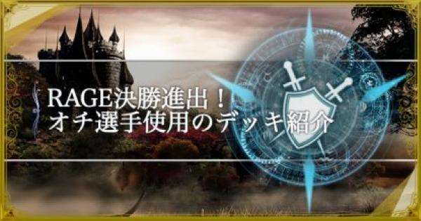 【シャドバ】RAGE決勝進出!オチ選手使用のデッキ紹介【シャドウバース】