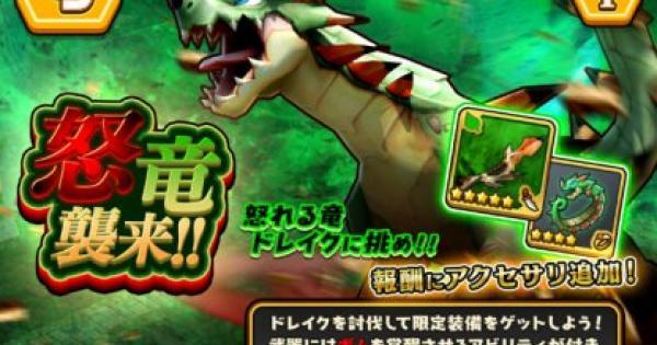 【スママジ】イベント「怒竜襲来【ハード】」の攻略【スマッシュ&マジック】