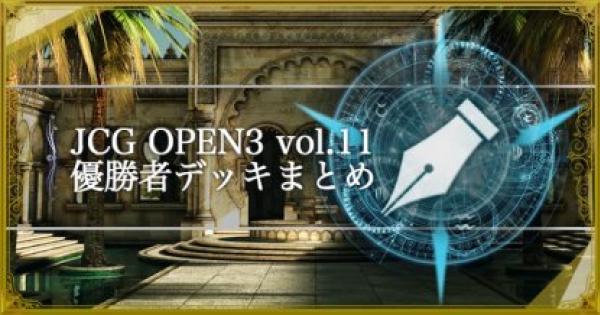 【シャドバ】JCG OPEN3 Vol.11 通常大会の優勝者デッキ紹介【シャドウバース】