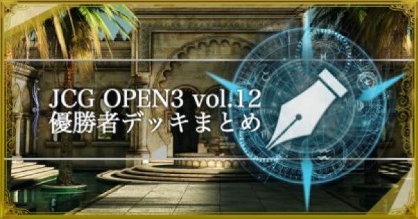 【シャドバ】 JCG OPEN3 Vol.12 通常大会の優勝者デッキ【シャドウバース】