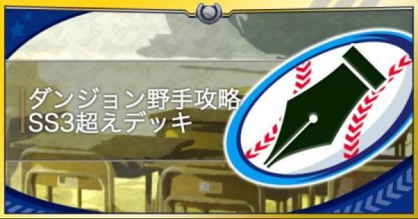 【パワプロアプリ】ダンジョン高校SS3野手育成|テンプレデッキと立ち回り【パワプロ】