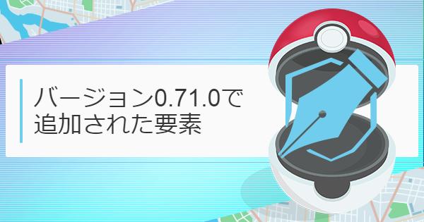 【ポケモンGO】バージョン0.71.0で追加された新要素